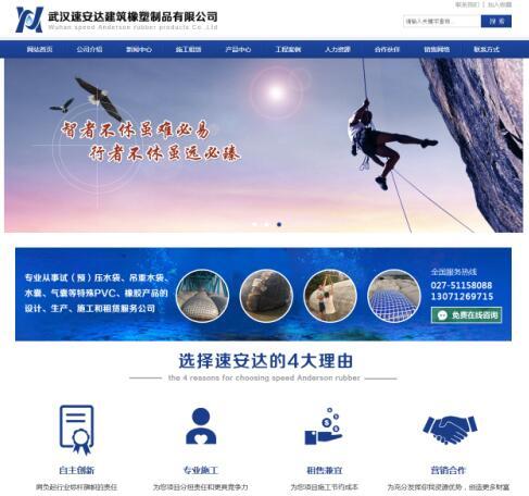武汉速安达建筑橡塑制品有限公司